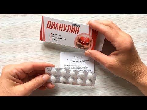 Обзор витамин Дианулин. Посмотрите перед покупкой! Состав, инструкция