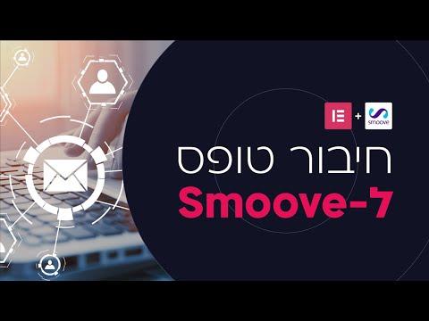 חיבור טופס אלמנטור לסמוב (Smoove) | בכמה פעולות פשוטות, בלי זאפייר