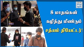 sathyam-cinemas-reopen-roundup-chennai-sathyam-theatre-sathyam-pvr-hindu-tamil-thisai