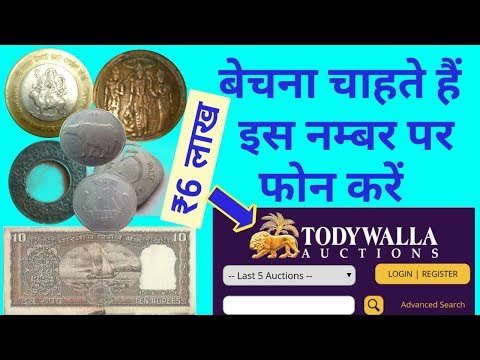 Sell old coins in Rs. 6 lakh : direct buyer on online auction
