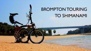BROMPTON TOURING TO SHIMANAMI(ブロンプトンで行く「しまなみ海道の旅」)