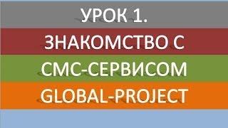 Урок 1. Знакомство с смс сервисом(Начать работу вы можете в кабинете на сайте: http://lk.global-project.in/ Буду рад за поставленные лайки )). В этом видео..., 2014-01-29T09:58:33.000Z)