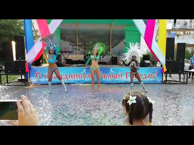 бразильское шоу день поселка Белый городок 2