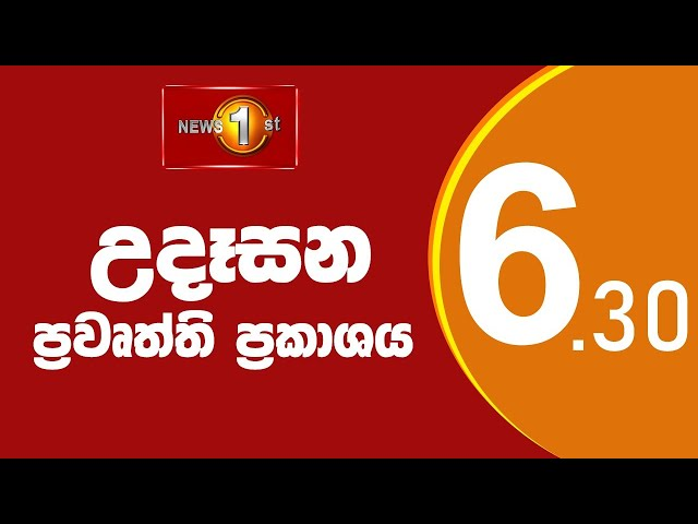 News 1st Breakfast News Sinhala  28 09 2021 උදෑසන ප්රධාන ප්රවෘත්ති