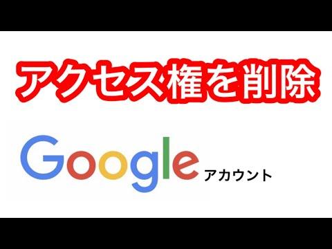 【Google】Googleアカウントを端末から削除する方法
