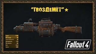 Fallout 4 - Уникальное оружие Гвоздемёт