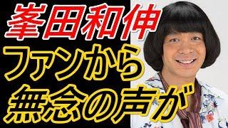 峯田和伸 「あさイチ」出演が2度の延期にファンから無念の声が! 【チャ...
