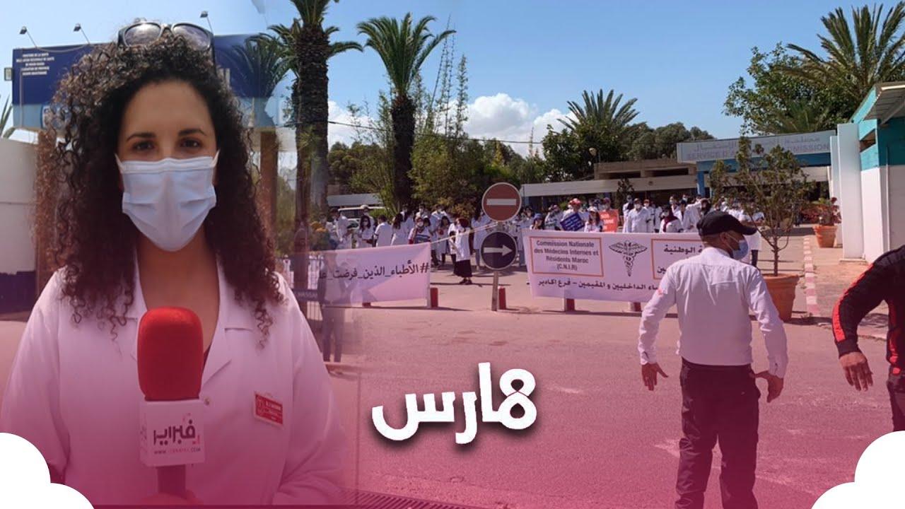 الأطباء الداخليون في وقفة احتجاجية أمام المستشفى الجامعي بأكادير  - 20:59-2021 / 4 / 20