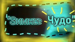 """""""Зимнее Чудо"""" ФИЛЬМ В ХОРОШЕМ КАЧЕСТВЕ!!!3 в моем исполнение!"""