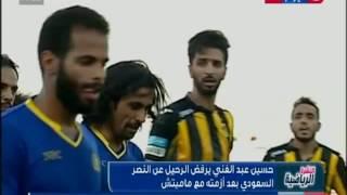 النشرة الرياضية| مع أخبار كرة القدم المحلية والعربية و العالمية كاملة بتاريخ 5-12-2016