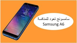 Samsung A6 عيوب و مميزات سامسونج أيه 6
