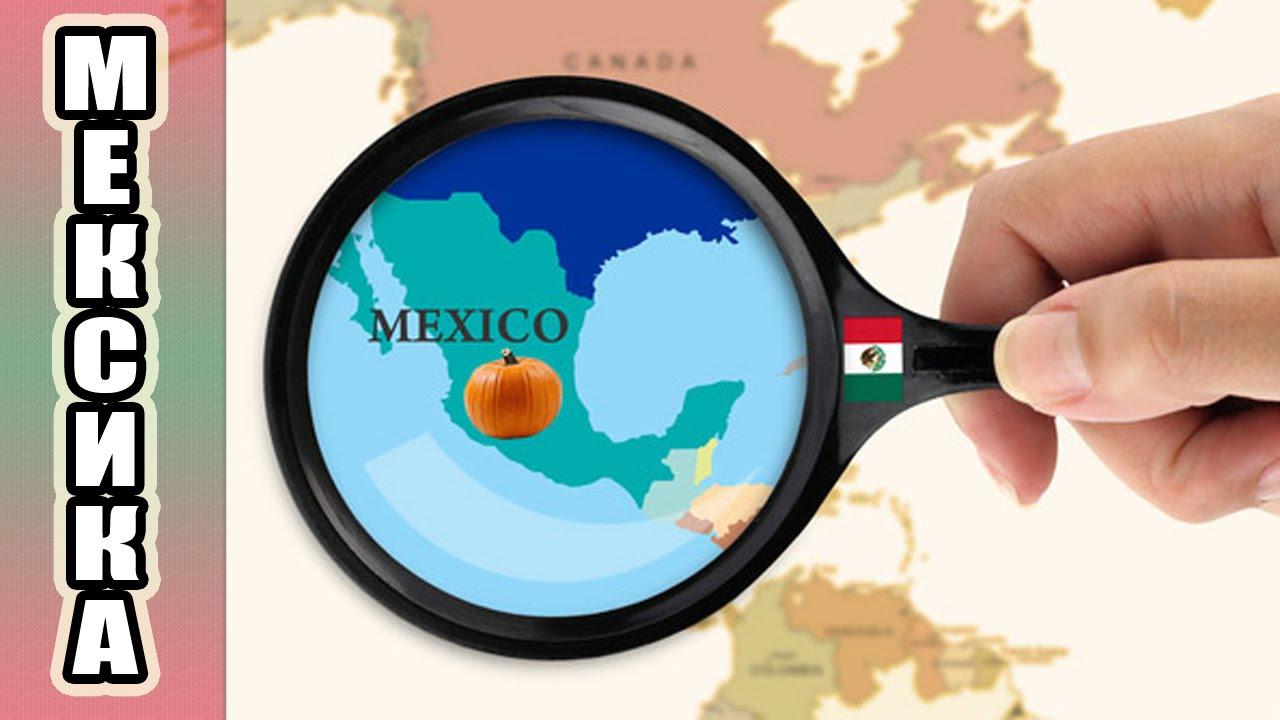10 интересных фактов о Мексике / 10 interesting facts about Mexico