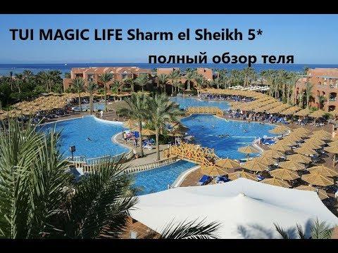 TUI MAGIC LIFE Sharm el Sheikh 5* - Египет-Шарм-Эль-Шейх-Полный обзор отеля
