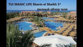 TUI MAGIC LIFE Sharm el Sheikh 5 Египет Шарм Эль Шейх Полный обзор отеля