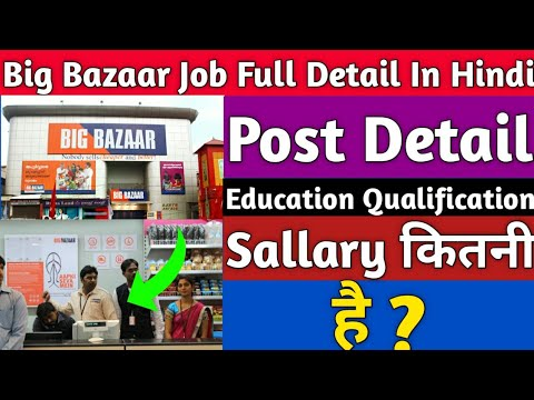 Big Bazaar Job Full Details In Hindi | Post Wise Sallary Detail , Education Qualifications..