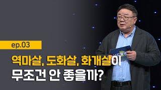 [최강1교시] EP.03 가장 중요한 신살 3가지 I 음양오행의 인생론 I 명리학자 강헌