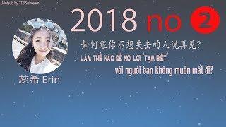 📻Nhụy Hi 2018 no 2 | 一个人听 - 蕊希] 如何跟你不想失去的人说再见?