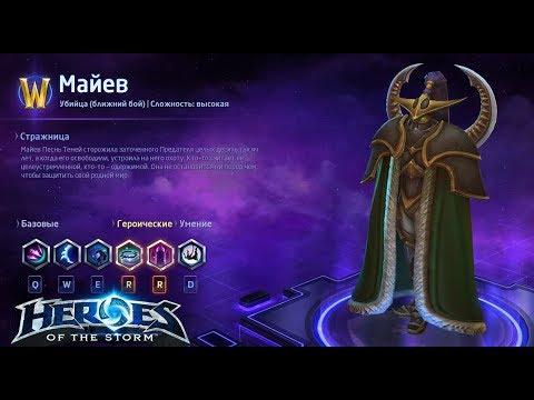 видео: heroes of the storm/Герои шторма. pro gaming. Майев. solo dd билд на Дух отмщения.