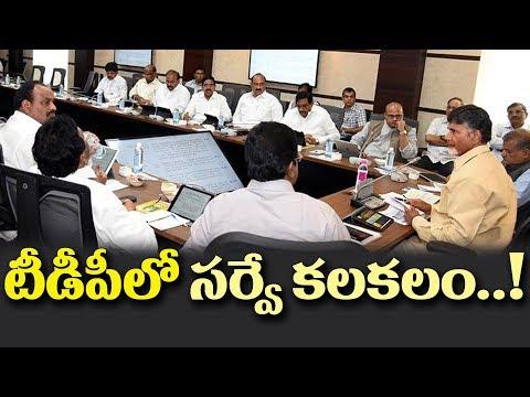 టీడీపీ మంత్రుల జాతకాల్ని తేల్చేసిన తాజా సర్వే..!| latest survey give shock to Chandrababu Naidu..!