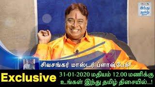 exclusive-interview-with-dance-master-sivashankar-part-1-promo-rewind-with-ramji-hindu-tamil-thisai