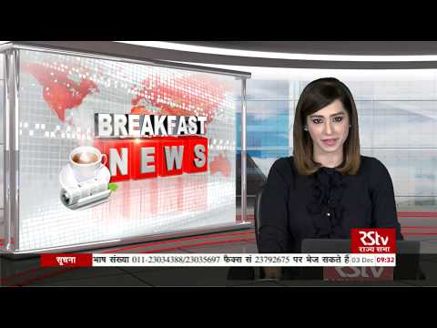 English News Bulletin – December 03, 2019 (9:30 am)