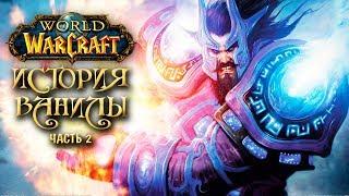 Лор классического World of Warcraft. Часть 2