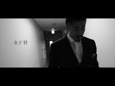 SUMMER STYLE AWARD 2018 KEN KANEKO【Official Movie】