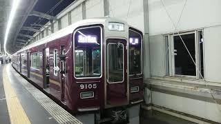 阪急電車 宝塚線 9000系 9105F 発車 豊中駅
