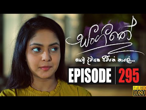 Sangeethe | Episode 295 27th March 2020