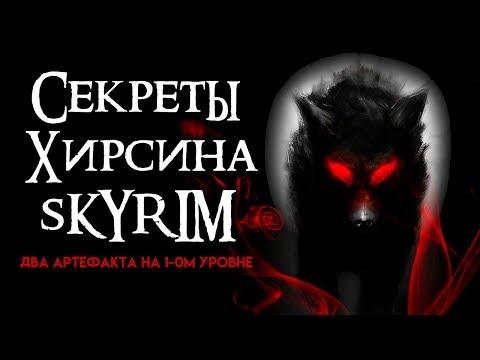 Секреты Скайрима |  Шкура Спасителя + Кольцо Хирсина + Секреты Skyrim
