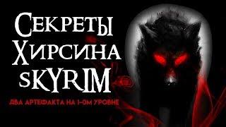 Секреты Скайрима Шкура Спасителя Кольцо Хирсина Секреты Skyrim