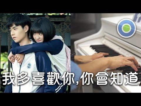 我多喜歡你,你會知道【Piano Cover】(王俊琪) Web Series【A Love So Beautiful 致我們單純的小美好】Opening Theme
