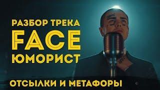 видео: Разбор трека FACE - ЮМОР?СТ / О чем читает Face?