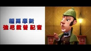 【糯爾摩斯】卡司篇-4月4日 中英文版歡樂登場