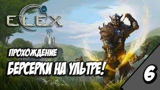 ELEX - Прохождение За Берсерков На Ультре #6
