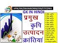 प्रमुख कृषि उत्पादन क्रांतियां | Krishi Utpadan Kranti | SSC | GK in Hindi | Gk | Gk Hindi