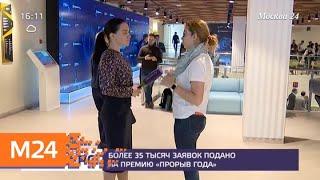"""Более 35 тыс заявок подано на премию """"Прорыв года"""" - Москва 24"""