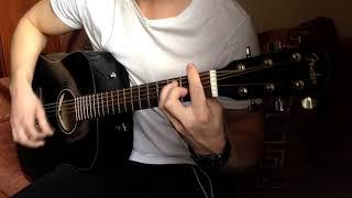 Атри и Ганселло - Ну давай, ну давай (acoustic guitar cover)
