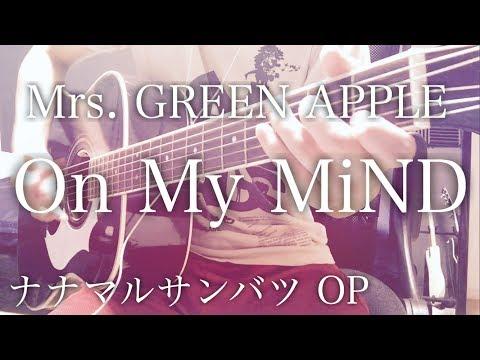 On My MiND - Mrs. GREEN APPLE [cover / chord / lyrics]
