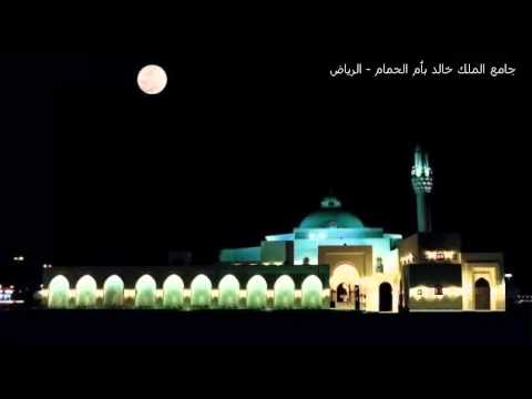 Khalid Al-Jaleel Sura Qaf beautiful & emotional recitation 2012