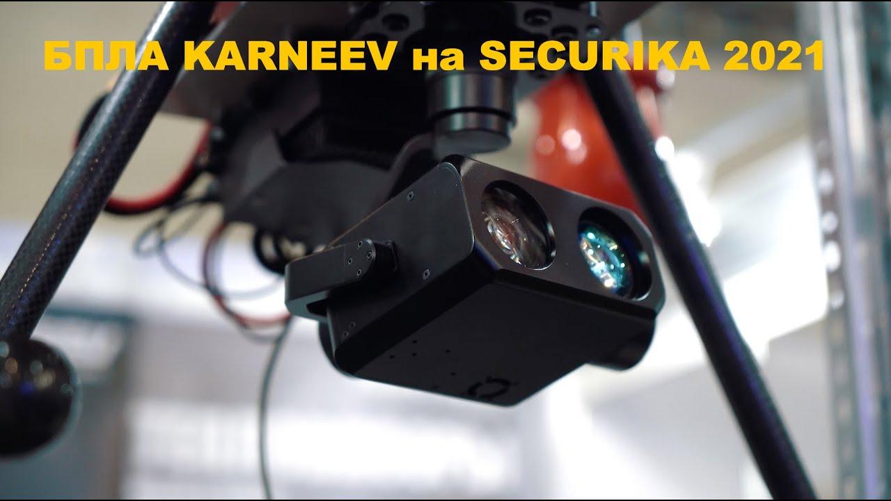 KARNEEV на SECURIKA 2021 - Привязные БПЛА