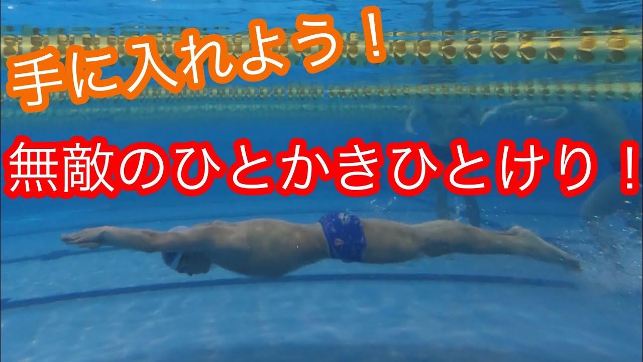 平泳ぎ ひと かき ひと けり