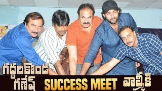 Valmiki Gaddalakonda Ganesh Movie Success Meet  |  Varun Tej | Pooja Hegde | Harish Shankar