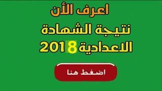 نتيجة الشهادة الاعدادية محافظة بني سويف 2018 الدور الأول
