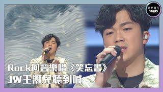 聲夢傳奇|第4集|Rock何晉樂唱《笑忘書》JW王灝兒聽到喊