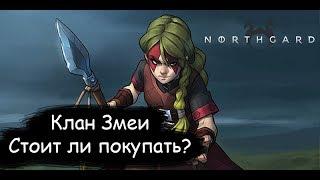 Northgard - Клан Змеи. Стоит ли покупать?