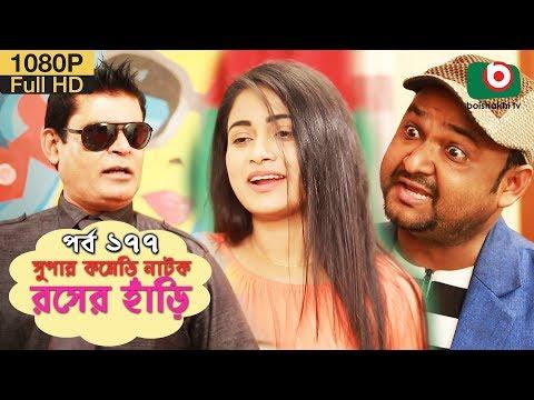 সুপার কমেডি নাটক - রসের হাঁড়ি | Bangla New Natok Rosher Hari EP 177 | Sayed Babu, Nazira Mou