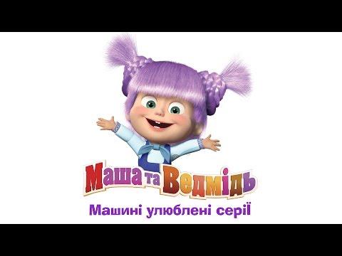 Маша та Ведмідь: