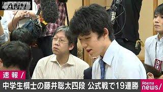 公式戦19連勝!藤井聡太四段が「竜王戦本戦トーナメント」に出場決定