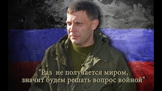 Александр Захарченко, о том, что Украина не оставляет выбора